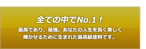 No.1シリーズ