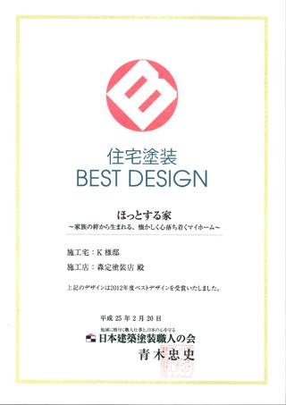 【ベストデザイン賞受賞 徳島県内では唯一、そして初の受賞】